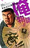 Oremonogatari!! (Ore Monogatari!!) [In Japanese] Vol.2