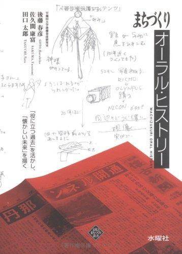 まちづくりオーラル・ヒストリー―「役に立つ過去」を活かし、「懐かしい未来」を描く (文化とまちづくり叢書)