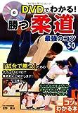 DVDでわかる! 勝つ柔道最強のコツ50 (コツがわかる本!)