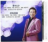 Shiro Oda - Yume No Toki / Furusato Gokoro [Japan CD] YZME-15141