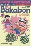 The Genius Bakabon: 1 (Kodansha bilingual comics) (English and Japanese Edition)