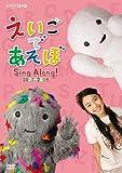 えいごであそぼ Sing Along!2007~2008 [DVD]