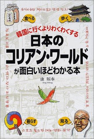 日本のコリアン・ワールドが面白いほどわかる本―韓国に行くよりわくわくする (楽書ブックス)