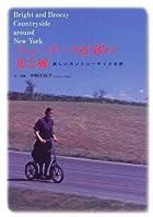 ニューヨーク近郊の光と風―美しいカントリーサイドの旅