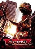 T-レックス [DVD]
