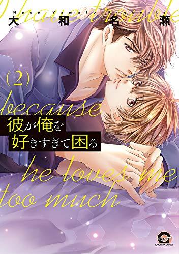 ■未完セット)彼が俺を好きすぎて困る 1~2 / 大和名瀬の商品画像