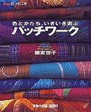 色とかたち、いきいき遊ぶパッチワーク (NHKおしゃれ工房)