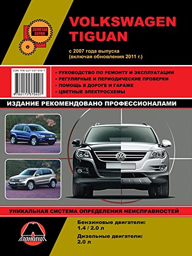 repair manual for vw tiguan cars from 2007 the book describes the rh amazon com 2016 VW Tiguan 2016 VW Tiguan
