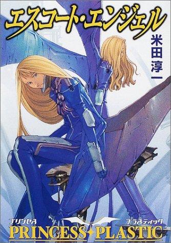 エスコート・エンジェル―プリンセス・プラスティック (ハヤカワ文庫JA)
