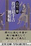 投げ銛千吉廻船帖 (文春文庫)
