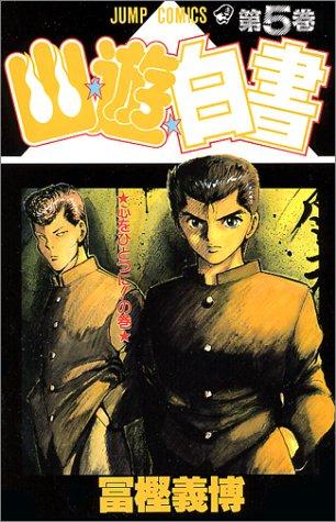 幽☆遊☆白書 (5) (ジャンプ・コミックス)