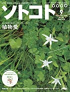 SOTOKOTO (ソトコト) 2009年 09月号 [雑誌]