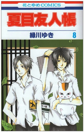 夏目友人帳 8 (花とゆめCOMICS)