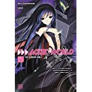 Accel World, Vol. 11 (light novel): The Carbide Wolf
