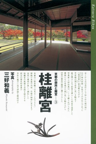 京都の御所と離宮③ 桂離宮 (京都の御所と離宮 3)