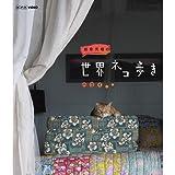 岩合光昭の世界ネコ歩き 第6弾 ブルーレイ全6枚セット【NHKスクエア限定商品】
