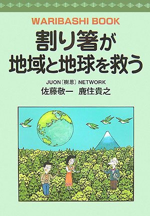 Read Online Disposable chopsticks save the planet and region (2007) ISBN: 4883402126 [Japanese Import] ebook