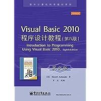国外计算机科学教材系列:Visual Basic 2010程序设计教程(第8版)(英文版)