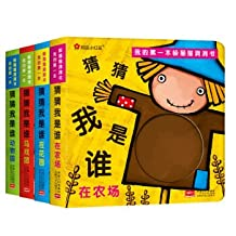 State minister of small red flowers. my first book hide cat cathole hole. Guess who I am: all 4 copies(Chinese Edition)