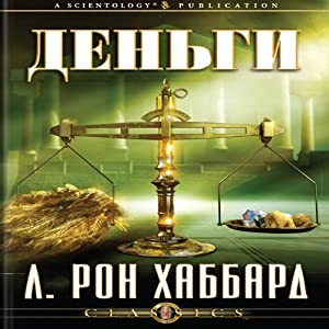 Money (Russian Edition) Audiobook