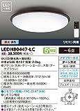LEDシーリングライト TOSHIBA(東芝ライテック) 6畳用 リモコン付 LEDH80447-LC【LEDH80447LC】 LEDH80347-LCの後継機