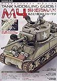 タンクモデリングガイド M4シャーマン 2019年 07 月号 [雑誌]: モデルアート 増刊