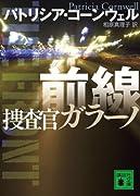 前線 捜査官ガラーノ (講談社文庫)