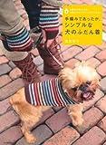 手編みであったか、シンプルな犬のふだん着―お散歩が楽しくなる、小型犬ウエア&グッズがたくさん!