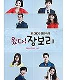 私はチャン・ボリ!  OST (MBC TVドラマ)(韓国盤)