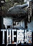 THE廃墟 [DVD]