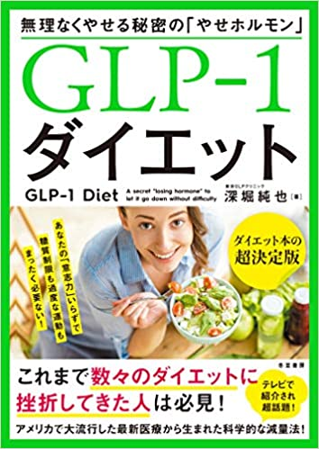 クリニック 東京 glp
