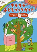 キラキラ子どもブックガイド ―本ゴブリンと読もう360冊―