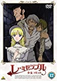 Les Miserables Shoujo Kozetto 12