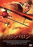 [DVD]レッド・バロン [DVD]