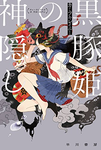 黒豚姫の神隠し (ハヤカワ文庫JA)