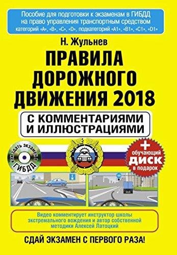 Download Pravila dorozhnogo dvizheniya 2018 s kommentariyami i illyustratsiyami (+ CD) pdf