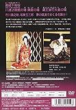 Kabuki Theatre - Yoshitsune Senbon Zakura: Yoshitsune and the 1000 Cherry Trees