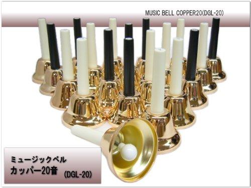 ミュージックベル(ハンドベル) カッパー20音 DGL-20   B00G9XJS00