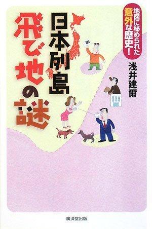 日本列島飛び地の謎