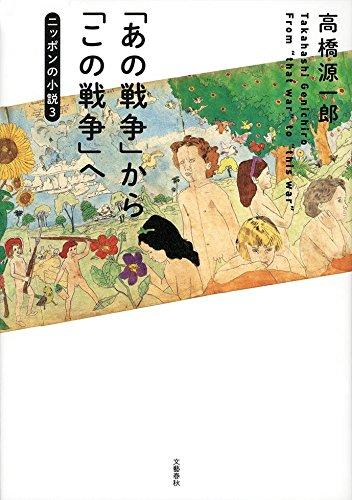 「あの戦争」から「この戦争」へ ニッポンの小説3 / 高橋源一郎