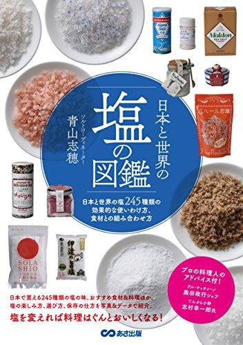 日本と世界の塩の図鑑