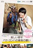 [DVD]美しい青年パク・ヨンハの最後の願い