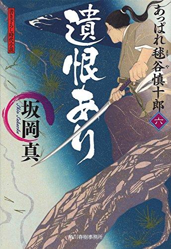 遺恨あり―あっぱれ毬谷慎十郎〈6〉 (時代小説文庫)