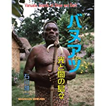 Vanuatu - Islands of Shine and Dark (Japanese Edition)