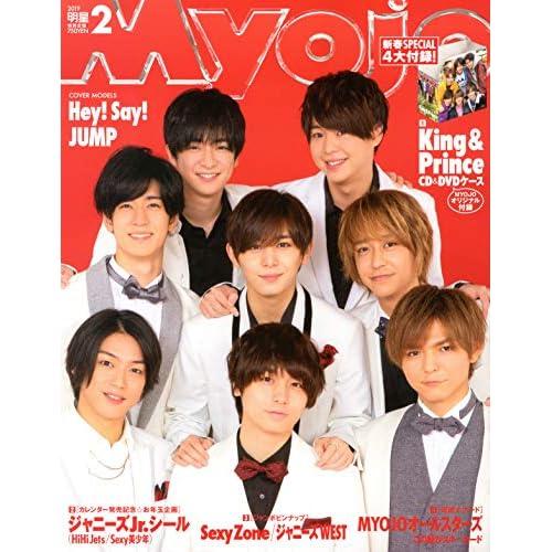Myojo 2019年2月号 表紙画像