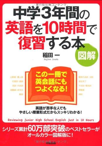 [図解] 中学3年間の英語を10時間で復習する本