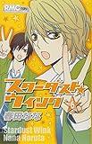 Stardust Wink 6 (Ribbon Mascot Comics) (2011) ISBN: 4088671201 [Japanese Import]