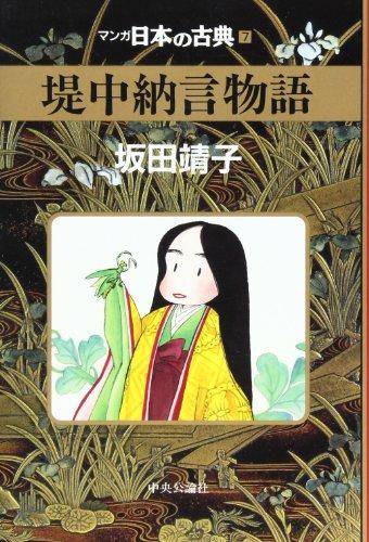 堤中納言物語―マンガ日本の古典 (7)