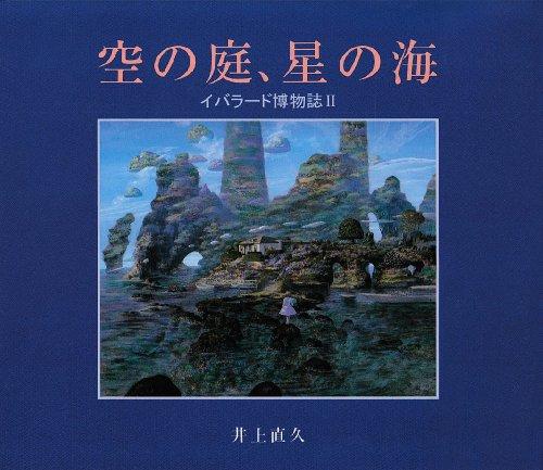 Garden of sky, sea star - Iblard Museum 2 (1996) ISBN: 487752200X [Japanese Import]