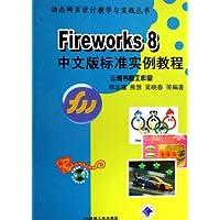 Fireworks8中文版標準實例教程